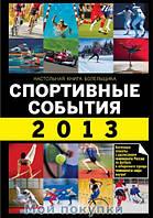 Яременко. Спортивные события 2013