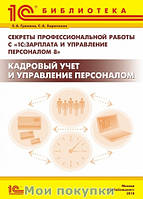 Секреты профессиональной работы с 1С: Зарплата и управление персоналом 8. Расчеты по оплате труда