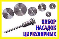 Набор 6шт мини циркулярных пил 22-50мм гравер бормашинка цанга насадка циркулярная пила микро дрель