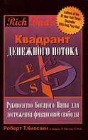 """""""Квадрант денежного потока"""" - Роберт Кийосаки"""