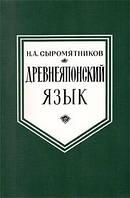 Н. А. Сыромятников  Древнеяпонский язык