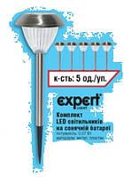 Фонари садовые на солнечных батареях Expert S1277 LED-5 (5 шт)