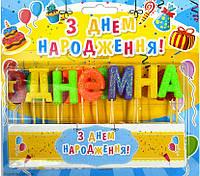 """Тортовые свечи на спажках """"З Днем Народження"""""""