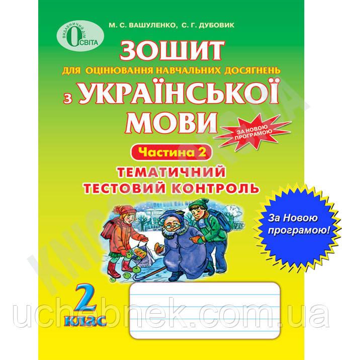 Решебник Вашуленко Укр Мова 3 Клас Завдання