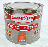 "Краска для бетонных полов ""Люкс-Бетон"" Химрезерв 2,7 кг"