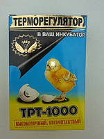 Терморегулятор ТРТ-1000, 1 кВт.(высокоточный) механическое управление, Терморегулятор для инкубатора ТРТ-1000
