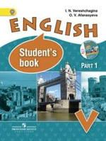 Учебник английского языка 5 класс,в 2- ч. Верещагина И.