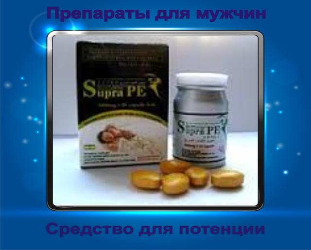 Лекарства для повышения потенции у мужчин без рецептов