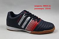 Кроссовки детские для футбола Veer Demax размеры 33-36
