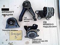 Подушка мотора Mitsubishi Grandis 2.4 2008, MR 594373, MR 594379, MR 995315