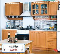 Кухня Каріна МДФ 2.0 м / 2,6 м  БМФ