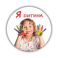Значок Я дитина - день захисту дітей