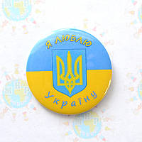 Значок сувенирный Символика Украины Я люблю Украину