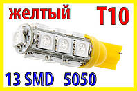 Светодиодные лампы для авто №51-ж LED 5050 желтая T10 W5W светодиодная лампочка светодиод в габариты повороты подсветка номера