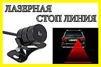 Авто лазерный ограничитель дистанции №1 повторитель стоп сигнала авто стоп линия
