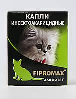 Капли Фипромакс от блох и клещей для котят, 3 шт