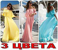 Длинный Сарафан-Платье в пол с открытыми плечами Шифон!