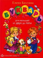 Букварь Бахтиной Е для малышей от двух до пяти