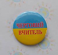 Значок Дежурный Учитель Украина