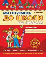 Ми готуємось до школи без проблем Автор: В. Федієнко Серія: Крок до школи