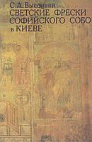 С.А. Высоцкий Светские фрески софийского собора в Киев