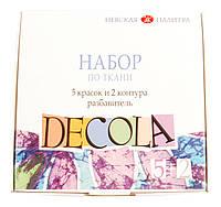 Набор краски для росписи ткани, Decola, 5+1+2