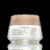 Ночной крем, выравнивающий тон кожи «Защита и осветление» от Орифлейм