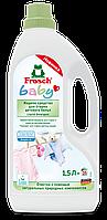 Baby Жидкое средство для стирки детского белья Frosch 1500 мл