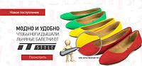 Новое поступление: яркие летние балетки ITSTYLE (Украина) по вкусным ценам!
