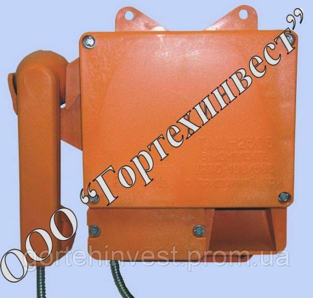ТАШ-3312 шахтный