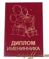 """Подарочный диплом """"Именниника"""""""