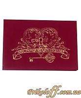"""Подарочный сертификат """"Дарственная на Ключ от сердца"""""""