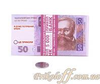 """Сувенирные деньги """"50 гривень"""""""