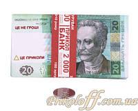 """Сувенирные деньги """"20 гривень"""""""