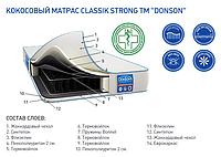 Матрас DonSon Classic Strong 80*190