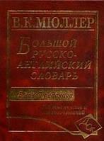 Большой русско-английский словарь: 230 тысяч слов и словосочетаний.
