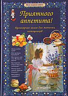 Приятного аппетита! Кулинарная книга для маминых помощников.