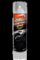 Матовый полироль-очиститель для панели приборов, винила,пластика, дерева Runway ✓ аэро ✓ 650мл.