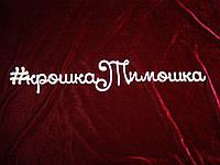 # Крошка Тимошка, декор