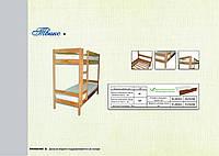 Кровать Твикс 2 ярусная