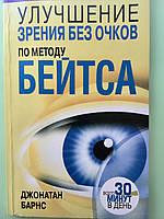 Бейтс Уильям - Улучшение зрения без очков по методу Бейтса.