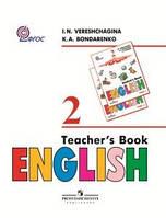 И.Н.Верещагина.Книга для учителя.Английский язык.2 класс