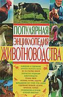 Популярная энциклопедия животноводства. В. Д. Даниилов