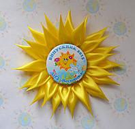Значок Выпускник группы Веснянка с розеткой Солнышко. Выпускные ленты