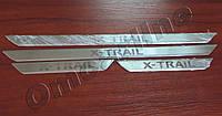 Накладки на пороги nissan X-trail (ниссан х-трейл) 2011-…, логотип гравировкой, нерж.