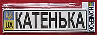 Номер на детскую коляску Катенька