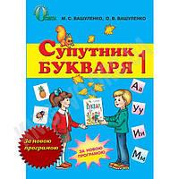 Супутник букваря 1 клас Нова програма Авт: М.С. Вашуленко О.В. Вашуленко Вид-во: Освіта, фото 1