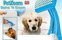Щетка-душ для собак и кошек Пет Зум  PETZOOM