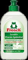 Бальзам-Концентрат для посуды для чувствительной кожи Sensitiv Vitamin FROSCH 500 мл