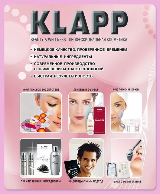 Монодоза klapp ( клапп) тальмарин: продажа, цена в киеве. услуги салонов красоты, общее от \